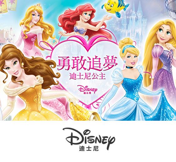 女童迪士尼系列