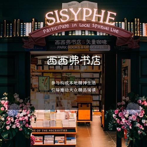 喜讯 | Dream Party & 西西弗书店达成战略合作,附进驻门店地址