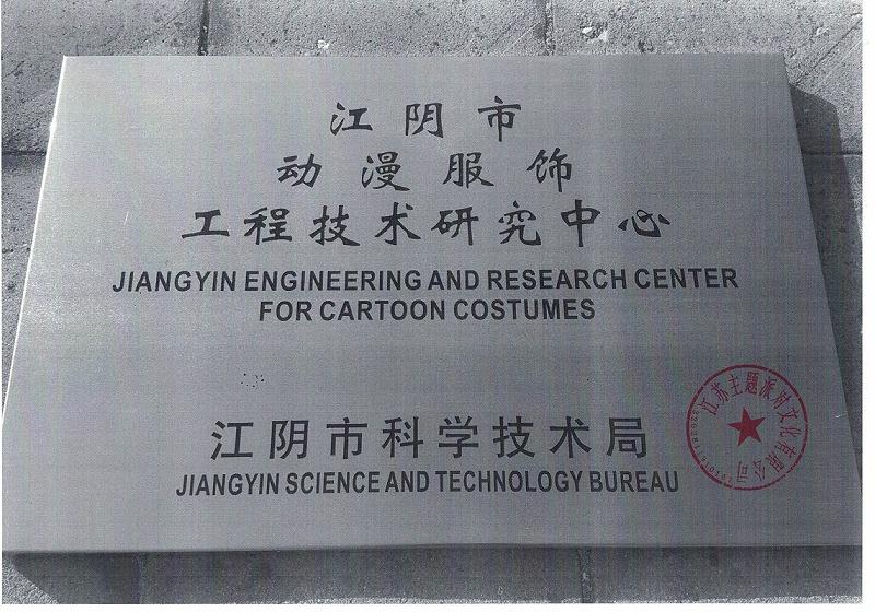 动漫服饰工程技术研究中心