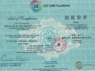 梦幻派对-ICTI证书