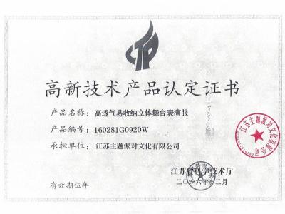 梦幻派对-高新技术产品认证