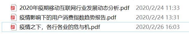 微信截图_20200330170104