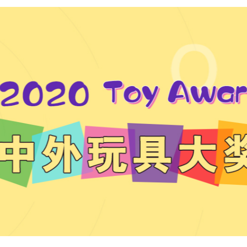 2020中外玩具大奖,DreamParty两款产品入围
